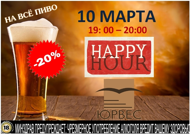 Happy hour пиво
