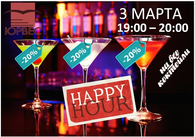 Happy hour коктейли