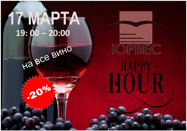 Happy hour вино
