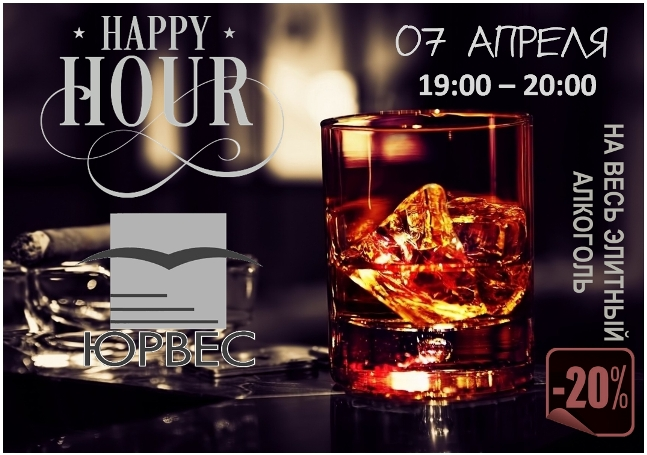 Happy hour элитный алкогоь